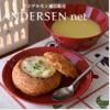 手作りパングラタン&スープセット