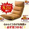 8,232通りの角度調整が可能な座椅子