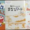 ぷちドラゼミ年少コース2月号