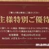 メガネスーパーの株主優待券