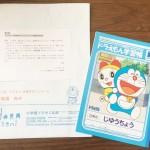 作文コンクールの参加賞