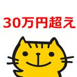 「ほぼ日」初値売却で、30.1万円の利益!