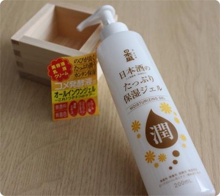 日本酒のたっぷり保湿ジェル