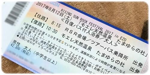 RSR 風呂チケット