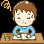 宿題 勉強