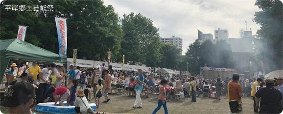 平岸郷土芸能祭