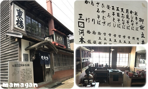 旧三〼河本そば屋