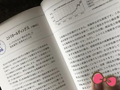 株式投資の王道