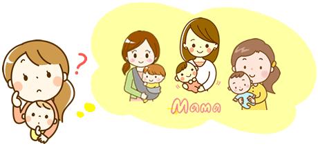 ママ友の必要性