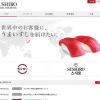 【3/30上場】スシローグローバルHD【IPO情報】