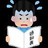 【小1男児】通知表の成績&保護者のコメント